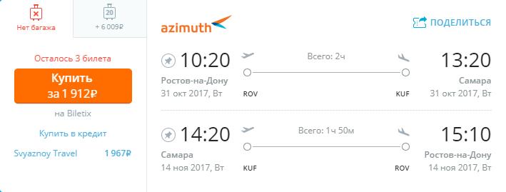 Дешевые авиабилеты Ростов-на-Дону - Самара