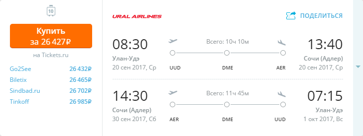 Дешевые авиабилеты Улан-Удэ - Сочи / Сочи - Улан-Удэ