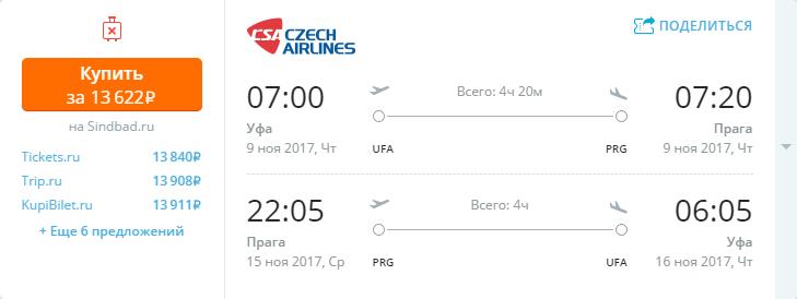 Дешевые авиабилеты Уфа - Прага