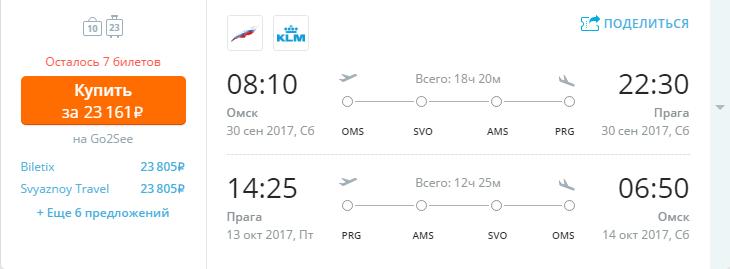 Дешевые авиабилеты Омск - Прага