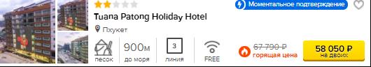 Горящие туры на Пхукет из Кемерово