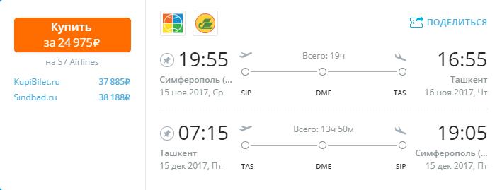Дешевые авиабилеты Симферополь - Ташкент