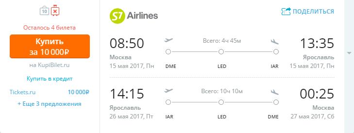 Дешевые авиабилеты Ярославль - Москва / Москва - Ярославль