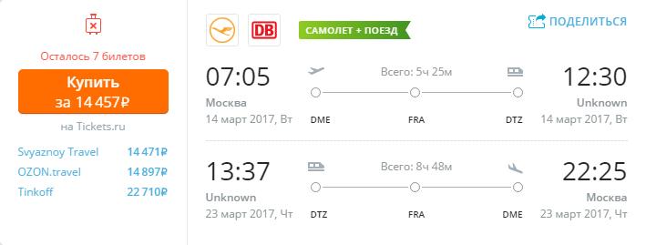 Дешевые авиабилеты Москва - Дортмунд (Германия)