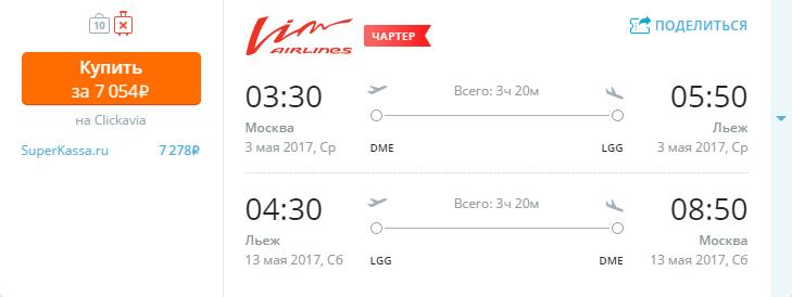 Дешевые авиабилеты Москва - Льеж (Бельгия)