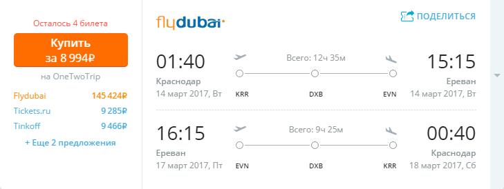 Дешевые авиабилеты Краснодар - Ереван (Армения)