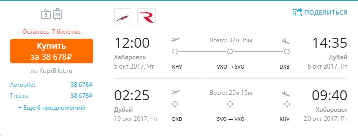 Дешевые авиабилеты Хабаровск - Дубай (ОАЭ)
