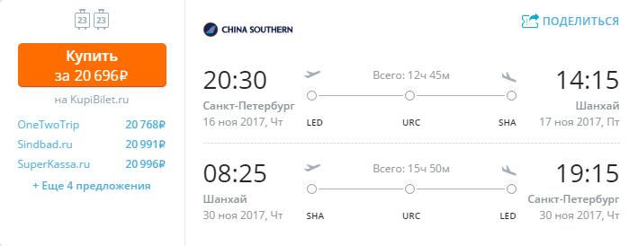 Дешевые авиабилеты Санкт-Петербург - Шанхай (Китай)