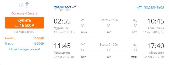 Дешевые авиабилеты Мурманск - Геленджик / Геленджик - Мурманск