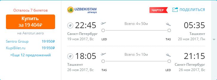 Дешевые авиабилеты Санкт-Петербург - Ташкент / Ташкент - Санкт-Петербург