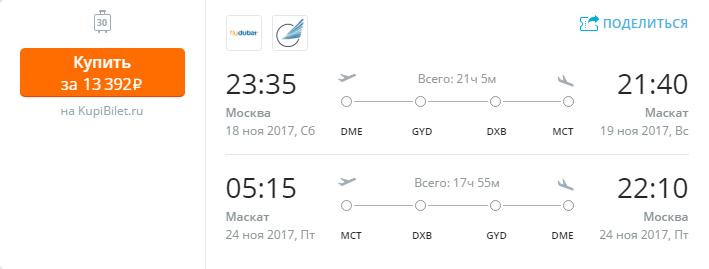 Дешевые авиабилеты Москва - Сана (Йемен)