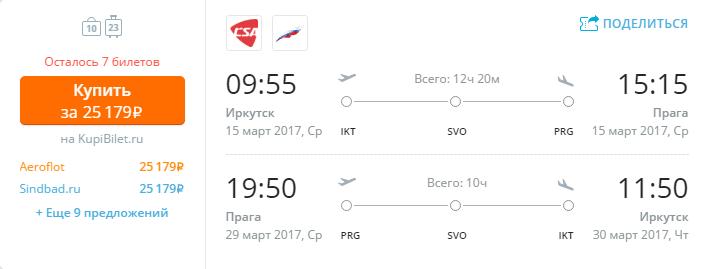 Дешевые авиабилеты Иркутск - Прага