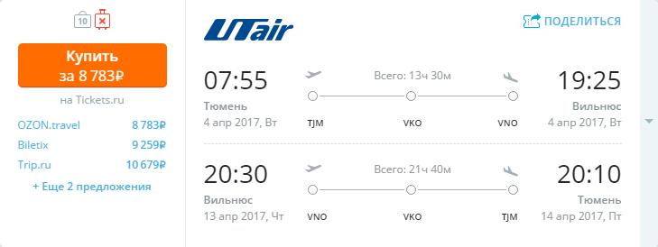 Дешевые авиабилеты Тюмень - Вильнюс (Литва)