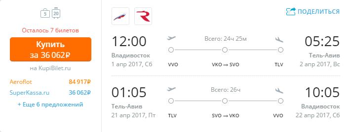 Дешевые авиабилеты Владивосток - Тель-Авив (Израиль)