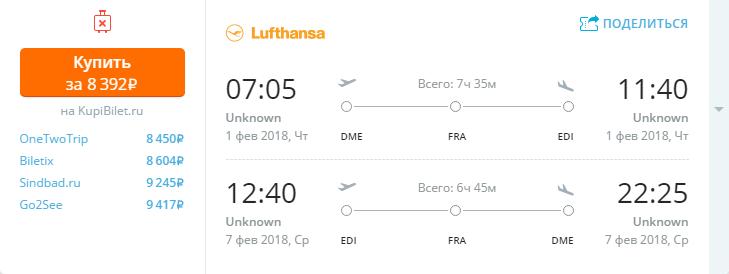 Дешевые авиабилеты Москва - Эдинбург (Великобритания)