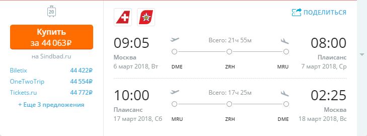 Дешевые авиабилеты Москва - Плаисанс (Маврикий)