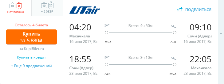 Дешевые авиабилеты Махачкала - Сочи / Сочи - Махачкала