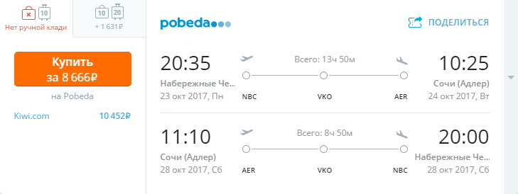 Дешевые авиабилеты Набережные Челны - Сочи / Сочи - Набережные Челны
