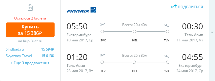 Дешевые авиабилеты Екатеринбург - Тель-Авив (Израиль)