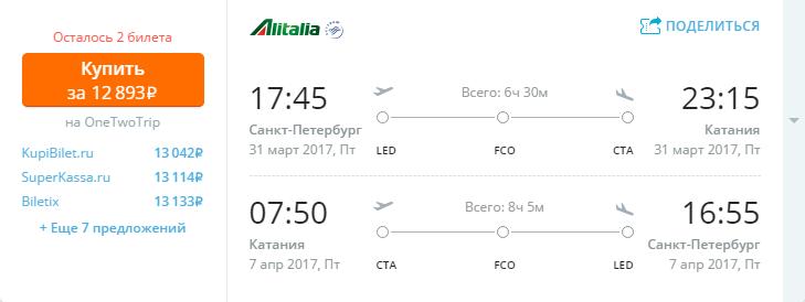 Дешевые авиабилеты Санкт-Петербург - Катания (Италия)