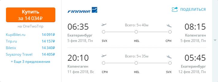 Дешевые авиабилеты Екатеринбург - Копенгаген (Дания)