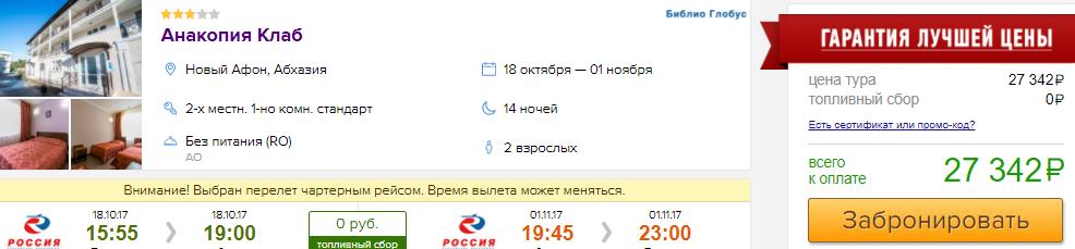 Горящие туры в Новый Афон из Санкт-Петербурга