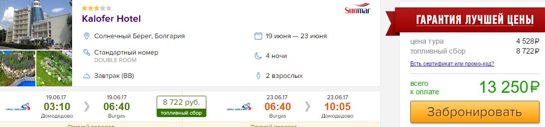 Горящие туры на Солнечный Берег из Москвы