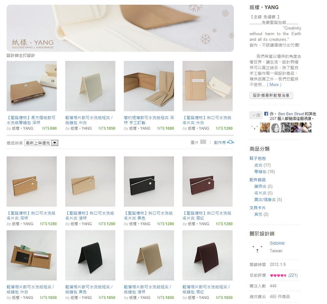 紙樣手創設計在Pinkoi 的網路商店截圖於 2013/11/25