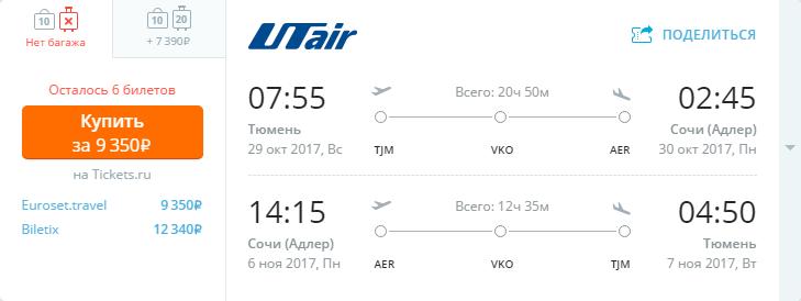 Дешевые авиабилеты Тюмень - Сочи / Сочи - Тюмень