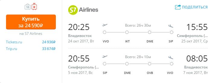 Дешевые авиабилеты Владивосток - Симферополь / Симферополь - Владивосток