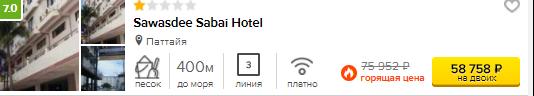 Горящие туры в Паттайю из Красноярска