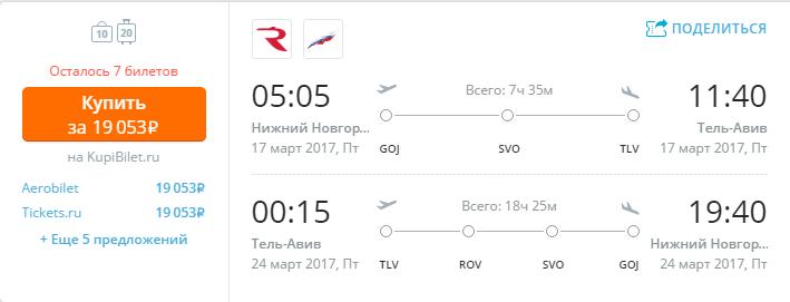 Дешевые авиабилеты Нижний Новгород - Тель-Авив (Израиль)