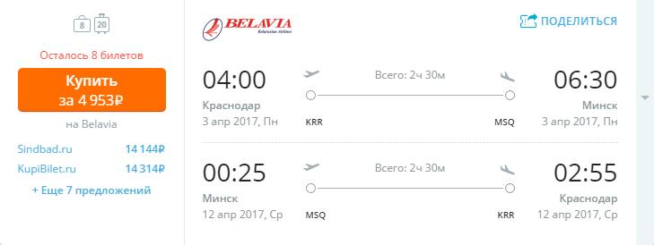 Дешевые авиабилеты Краснодар - Минск / Минск - Краснодар