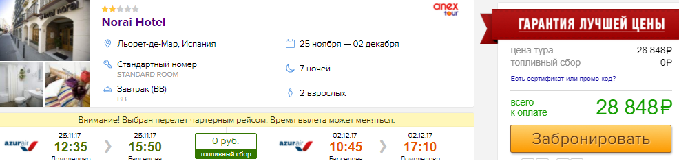 Горящие туры в Льорет-де-Мар из Москвы