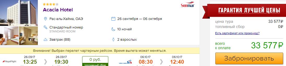 Горящие туры в Рас-эль-Хайму из Москвы