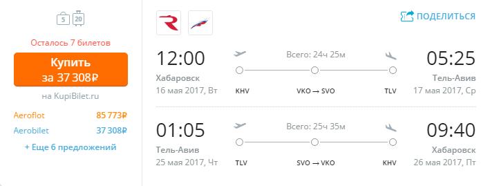 Дешевые авиабилеты Хабаровск - Тель-Авив (Израиль)