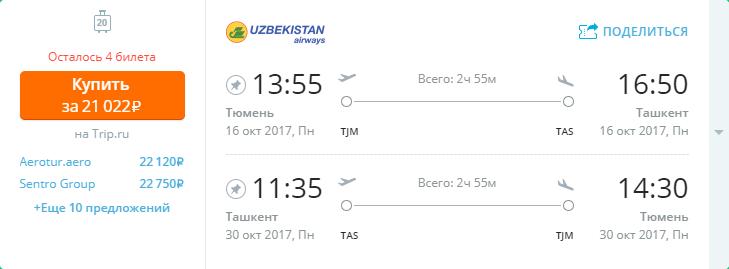 Дешевые авиабилеты Тюмень - Ташкент