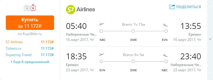 Дешевые авиабилеты Набережные Челны - Ереван (Армения)