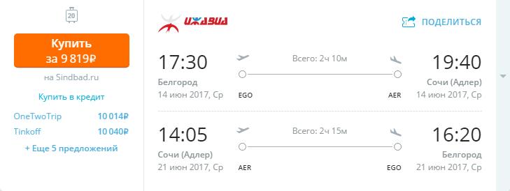 Дешевые авиабилеты Белгород - Сочи / Сочи - Белгород