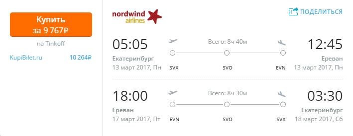 Дешевые авиабилеты Екатеринбург - Ереван (Армения)