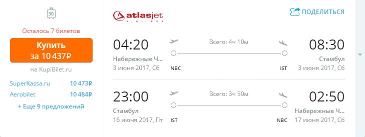 Дешевые авиабилеты Набережные Челны - Стамбул (Турция)