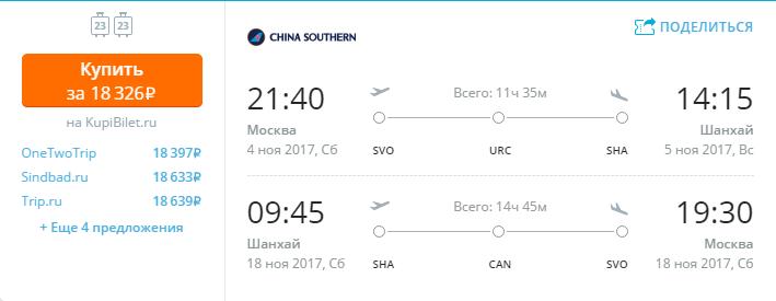 Дешевые авиабилеты Москва - Шанхай (Китай)