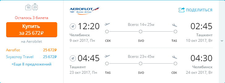 Дешевые авиабилеты Челябинск - Ташкент