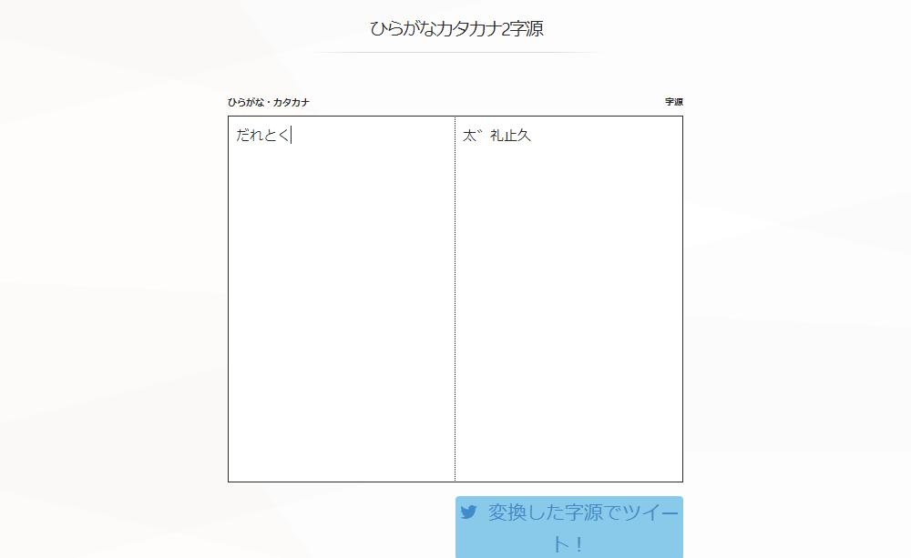 ひらがなカタカナ2字源