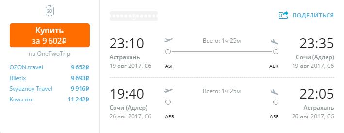 Дешевые авиабилеты Астрахань - Сочи / Сочи - Астрахань