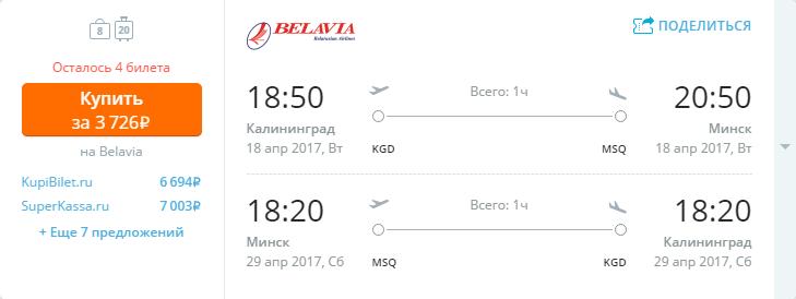 Дешевые авиабилеты Калининград - Минск / Минск - Калининград