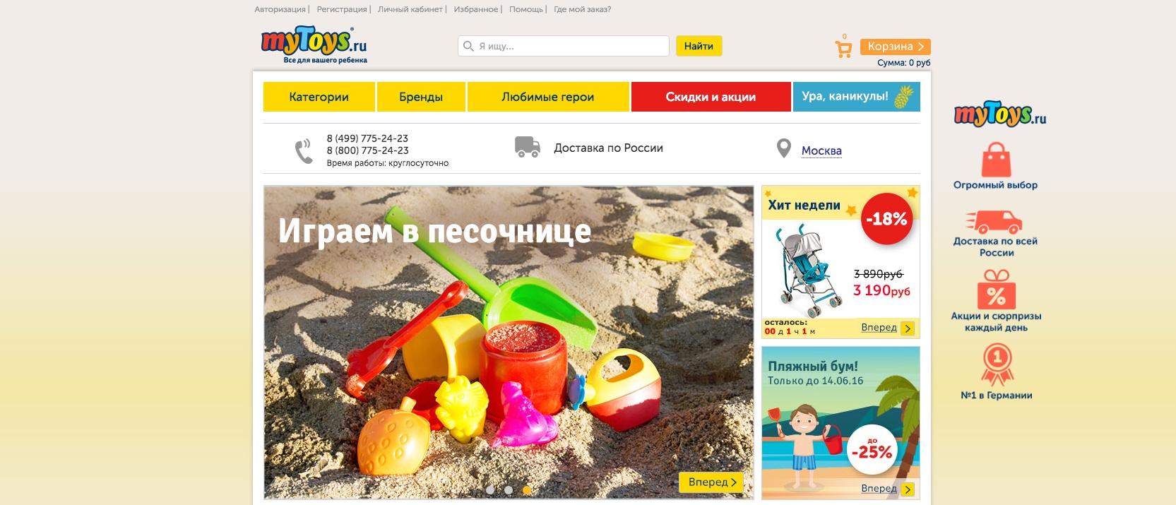 Интернет-магазин Mytoys: детская одежда и обувь, игрушки и пазлы, школьные товары.