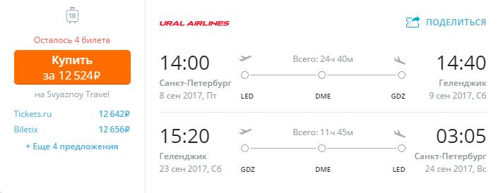 Дешевые авиабилеты Санкт-Петербург - Геленджик / Геленджик - Санкт-Петербург