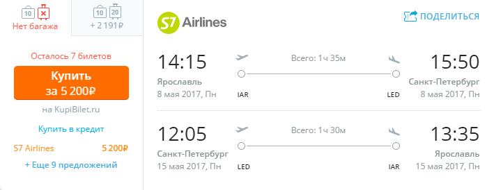 Дешевые авиабилеты Ярославль - Санкт-Петербург / Санкт-Петербург - Ярославль