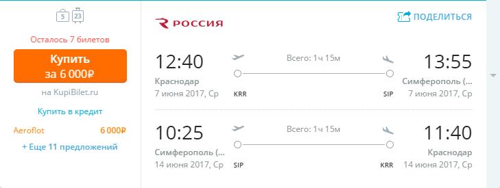 Дешевые авиабилеты Краснодар - Симферополь / Симферополь - Краснодар